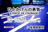 ひとかけらの勇気[A PIECE OF COURAGE]