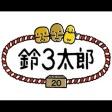 鈴3太郎 動画