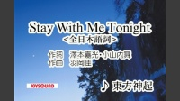 Stay With Me Tonight〈全日本語詞〉