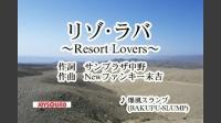 リゾ・ラバ -Resort Lovers-