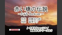 赤い橋の伝説〈Fujiみ Rock ver.〉