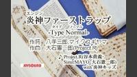 炎神ファーストラップ -Type Normal-
