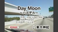 Day Moon ~ハルダル~