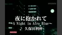 夜に抱かれて ~A Night in Afro Blue~