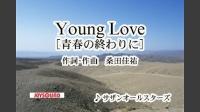 Young Love[青春の終わりに]