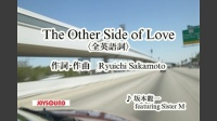 The Other Side of Love〈全英語詞〉