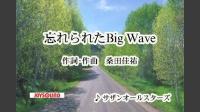 忘れられたBig Wave