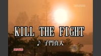 KILL THE FIGHT