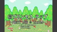 G3プリンセス ラップ ~PRETTY LOVE ☆ Limited~