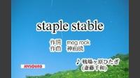 staple stable