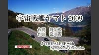 宇宙戦艦ヤマト 2009 with Symphonic Orchestra