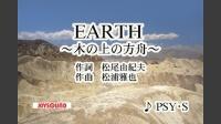 EARTH ~木の上の方舟~