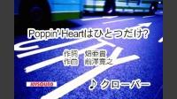 Poppin' Heartはひとつだけ?