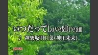 いつだってLove&Dream