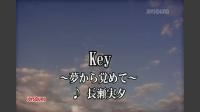 Key ~夢から覚めて~