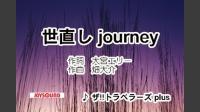 世直し journey