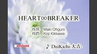 HEART∞BREAKER