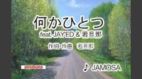 何かひとつ feat. JAY'ED & 若旦那