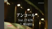 アンコール feat.ET-KING
