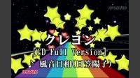 クレヨン [CD Full Version]