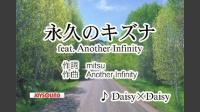 永久のキズナ feat. Another Infinity
