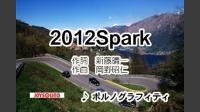 2012Spark