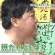 上島・出川・狩野「笑いの神に愛された男たち」~何でも笑いにかえる3人衆~ 動画
