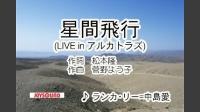 星間飛行(LIVE in アルカトラズ)