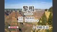 黎鳴 -reimei-