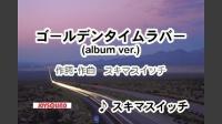 ゴールデンタイムラバー〈album ver.〉