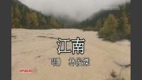 ジァンナン〈中国語版〉