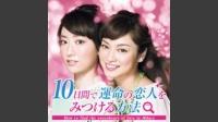 「10日間で運命の恋人をみつける方法」主題歌「Jewel」Special Movie