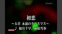初恋 ~五章 永遠のクリスマス~