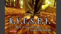 R.Y.U.S.E.I.