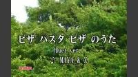 ピザ パスタ ピザ のうた (Duet ver.)