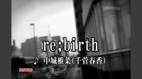 re;birth