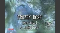 FROZEN ROSE【New Take】