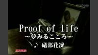 Proof of life ~夢みるこころ~