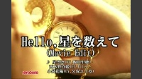 Hello,星を数えて(Movie Edit)
