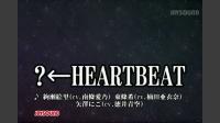 ?←HEARTBEAT