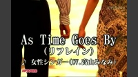 As Time Goes By(リフレイン)
