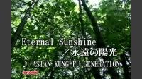 Eternal Sunshine/永遠の陽光