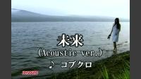 未来 (Acoustic ver.)