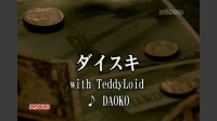 ダイスキ with TeddyLoid