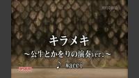 キラメキ~公生とかをりの演奏ver.~