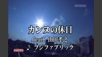 カンヌの休日 feat. 山田孝之