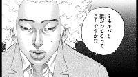 新宿スワン 動画