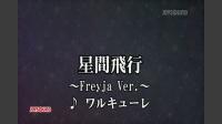 星間飛行~Freyja Ver.~