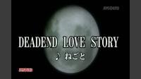 DEADEND LOVE STORY