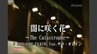 闇に咲く花 ~The Catastrophe~
